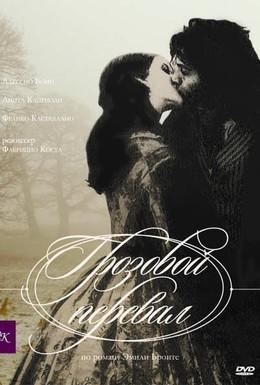 Постер фильма Грозовой перевал (2004)