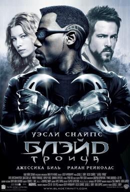 Постер фильма Блэйд 3: Троица (2004)
