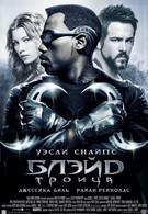 Блэйд 3: Троица (2004)