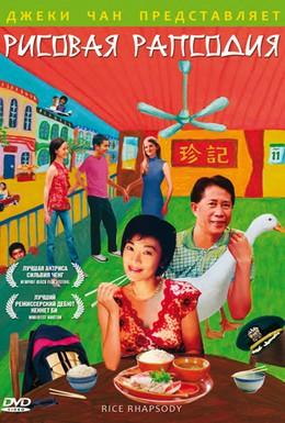 Постер фильма Рисовая рапсодия (2004)