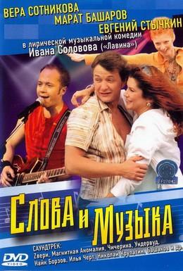 Постер фильма Слова и музыка (2004)