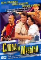 Слова и музыка (2004)