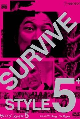 Постер фильма Манеры выживать 5+ (2004)
