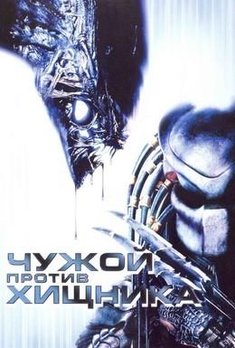 Постер фильма Чужой против Хищника (2004)