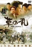 Восстание травы (2004)