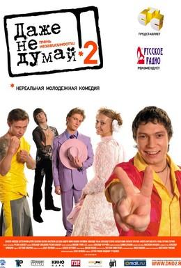 Постер фильма Даже не думай 2: Тень независимости (2004)