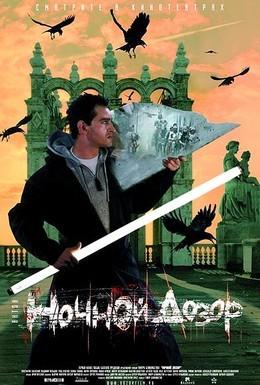 Постер фильма Ночной дозор (2004)