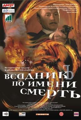 Постер фильма Всадник по имени Смерть (2004)