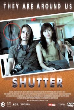 Постер фильма Затвор (2004)