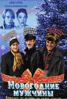 Постер фильма Новогодние мужчины (2004)