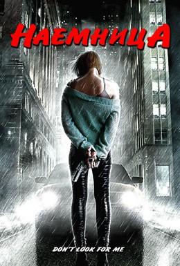 Постер фильма Наемница (2004)