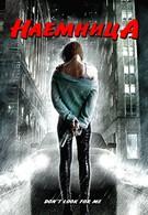 Наемница (2004)