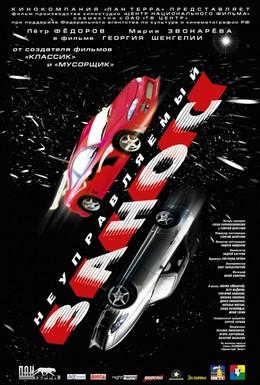 Постер фильма Неуправляемый занос (2004)