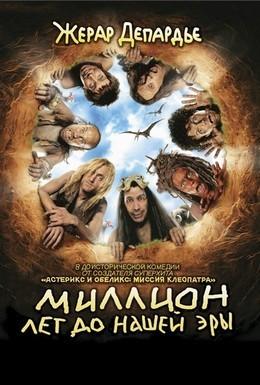 Постер фильма Миллион лет до нашей эры (2004)