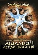 Миллион лет до нашей эры (2004)