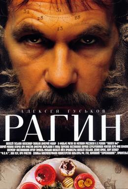 Постер фильма Рагин (2004)