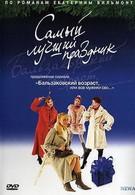 Бальзаковский возраст, или Все мужики сво... Самый лучший праздник (2004)