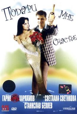 Постер фильма Подари мне счастье (2004)