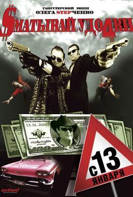 Постер фильма Сматывай удочки (2004)