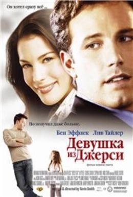 Постер фильма Девушка из Джерси (2004)