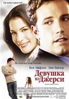 Девушка из Джерси (2004)