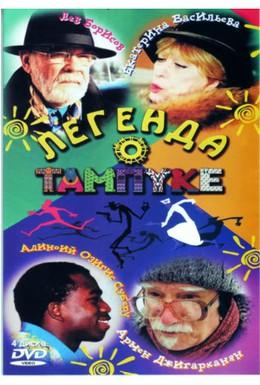 Постер фильма Легенда о Тампуке (2004)