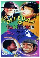 Легенда о Тампуке (2004)