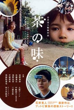 Постер фильма Вкус чая (2004)