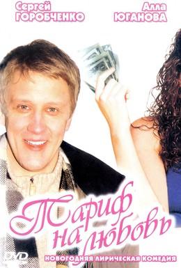 Постер фильма Тариф на любовь (2004)