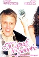 Тариф на любовь (2004)