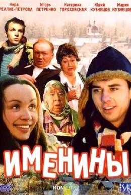 Постер фильма Именины (2004)