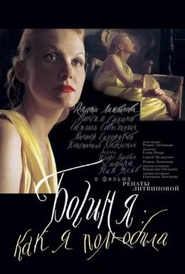 Постер фильма Богиня: как я полюбила (2004)