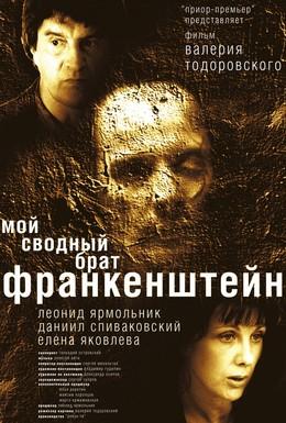 Постер фильма Мой сводный брат Франкенштейн (2004)