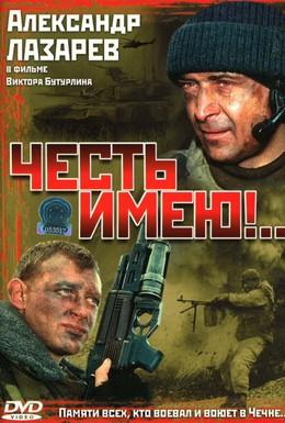 Постер фильма Честь имею!.. (2004)