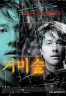 Паучий лес (2004)