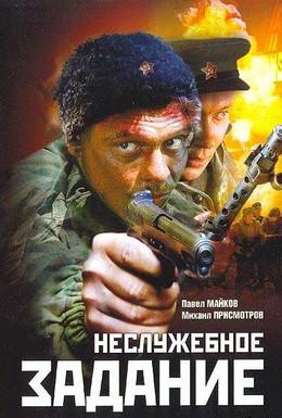 Постер фильма Неслужебное задание (2004)
