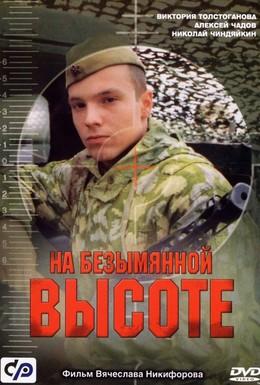 Постер фильма На безымянной высоте (2004)