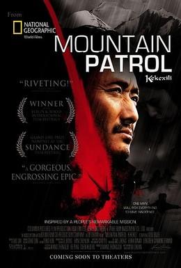 Постер фильма Горный патруль (2004)