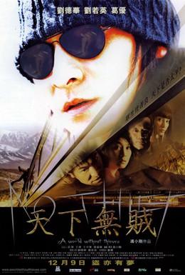 Постер фильма Мир без воров (2004)