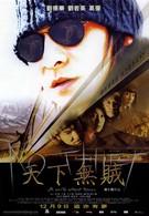 Мир без воров (2004)