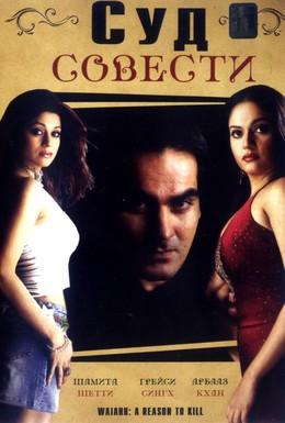 Постер фильма Суд совести (2004)