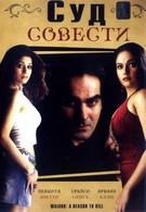 Суд совести (2004)