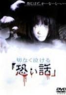 Печальные ужасы (2004)