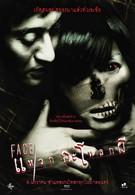 Лицо (2004)