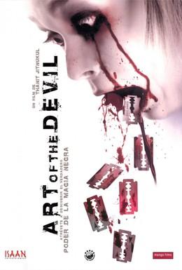 Постер фильма Дьявольское искусство (2004)
