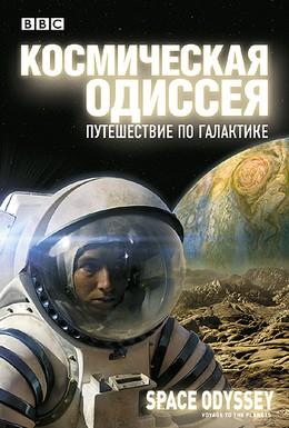 Постер фильма BBC: Космическая одиссея. Путешествие по галактике (2004)