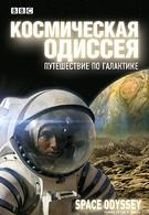 BBC: Космическая одиссея. Путешествие по галактике (2004)