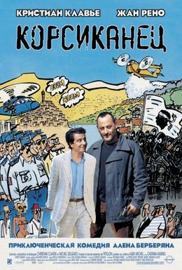 Постер фильма Корсиканец (2004)