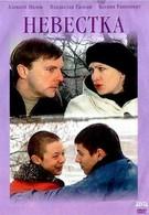 Невестка (2004)