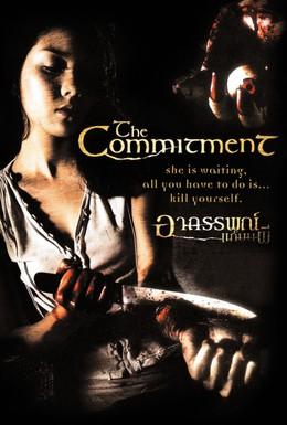 Постер фильма Обязательство (2004)